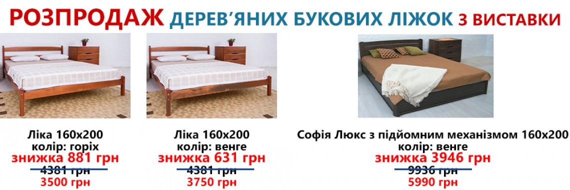Ліжка акция
