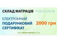 Електронний подарунковий сертифікат на 2000 грн