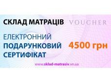 Електронний подарунковий сертифікат на 4500 грн