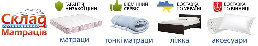 Склад Матрасов: ортопедические матрасы и кровати с доставкой по Виннице и Украине